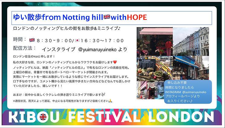 ゆい散歩from Nottinghill with HOPE