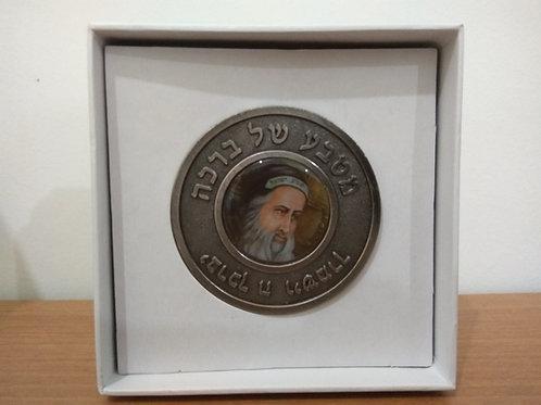 מטבע של ברכה משולב דיוקן תמונה של רבי שמעון בר יוחאי זיע'א