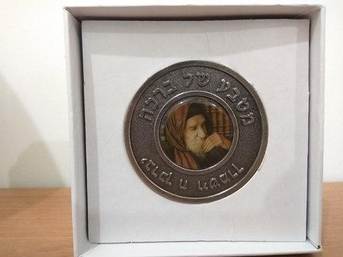 מטבע של ברכה משולב דיוקן תמונה של הבבא סאלי זי'עא