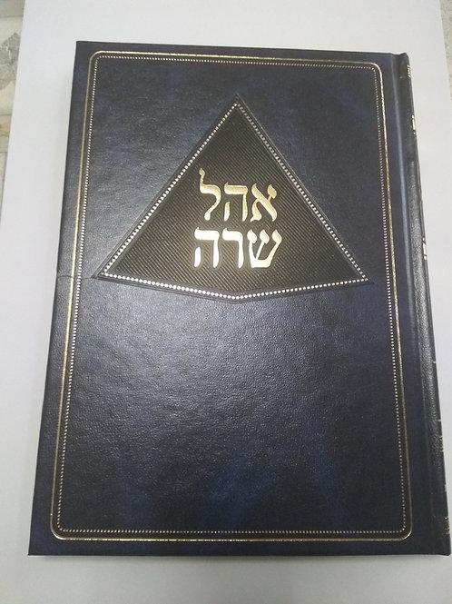 ספר אוהל שרה - פרושים מקוריים וייחודיים על פרשת השבוע , שזורים בפסיכולוגיה