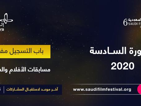 فتح باب التسجيل في مهرجان أفلام السعودية بدورته السادسة