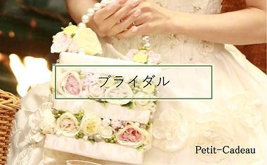 Top_Bridal.jpg