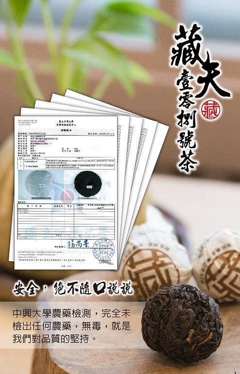 藏天茶-說明書-15.jpg