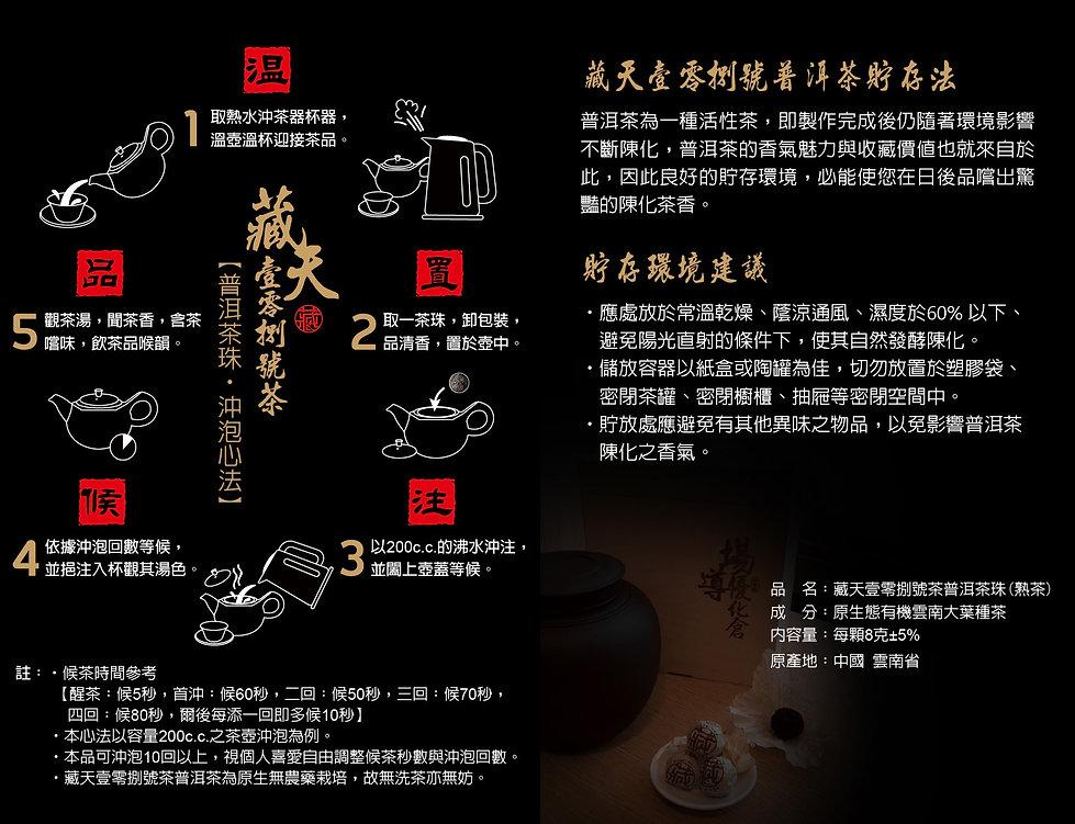 藏天茶-說明書-26.jpg