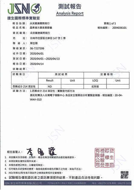 晶隼葉黃素檢驗(中文)_200512_0002.jpg