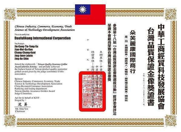 台灣品質保證金像獎證書_朵芙麗康國際商行_1109.jpg