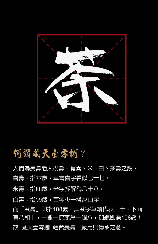 藏天茶-說明書-10.jpg