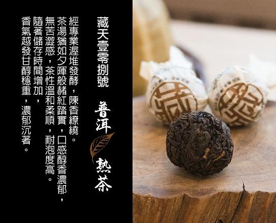 茶-DM--025.jpg