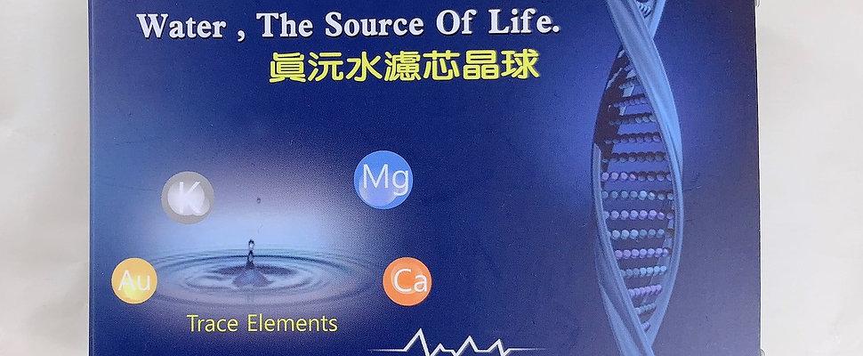 真沅水濾芯晶球 Life Water Filter Ball