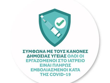 Σήμα εμβολιασμού κατά της COVID-19