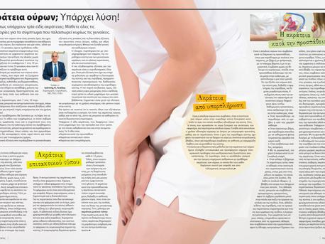 Άρθρο στην εφημερίδα «Περί Υγείας»
