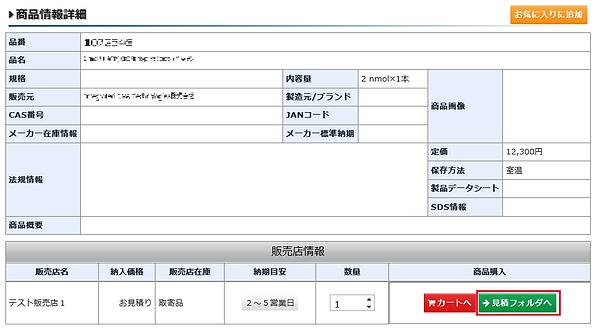 商品情報詳細見積フォルダ.png