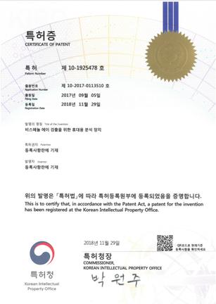 Korea Patent BPA analyzer.png