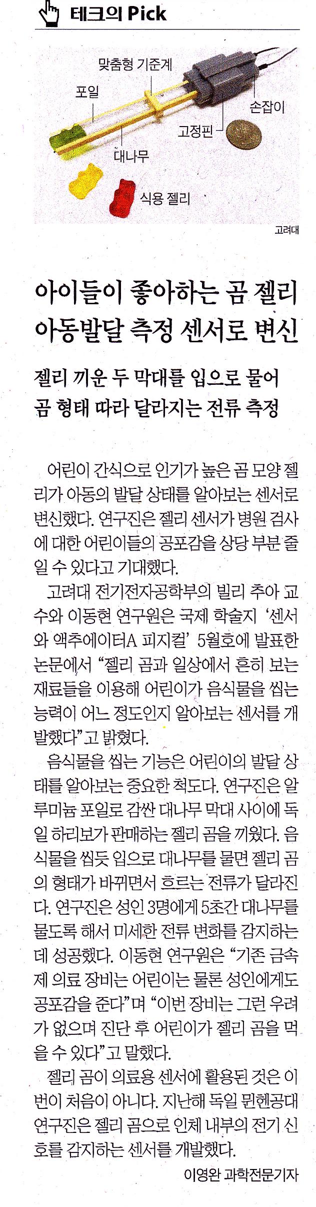 Chosun Ilbo Scan.png