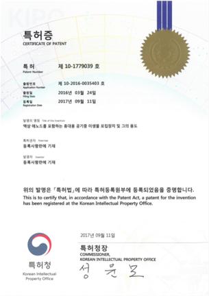 Korea Patent Bioprecipitator.png