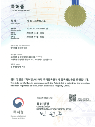 Korea Patent Wearable Pump.png