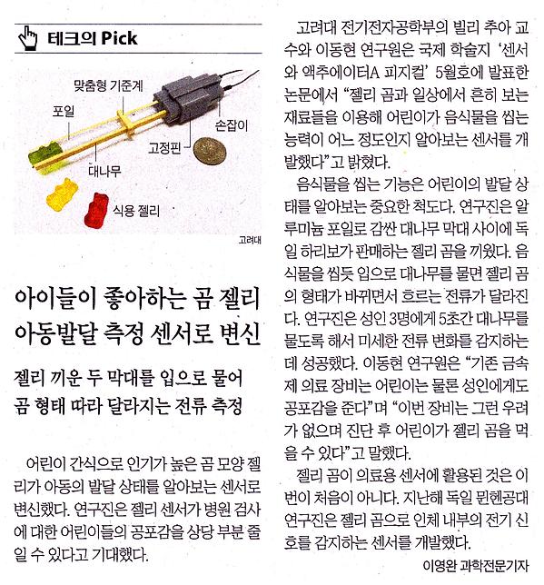 Chosun Ilbo Scan 2.png