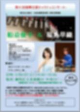 練馬区立美術館チャリティーコンサート2019.JPG
