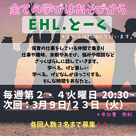 EHLとーく3月.png