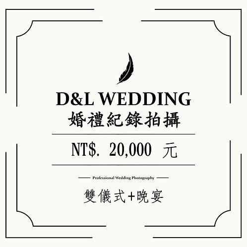 婚禮紀錄拍攝(雙儀式+晚宴)