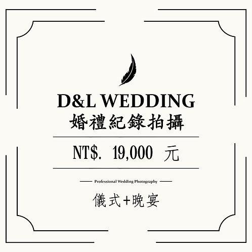 婚禮紀錄拍攝(儀式+晚宴)