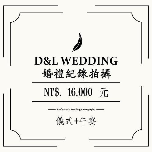 婚禮紀錄拍攝(儀式+午宴)