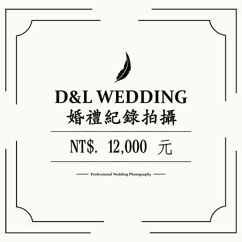 婚禮紀錄拍攝方案