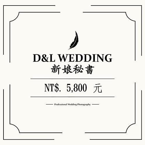 新娘秘書方案