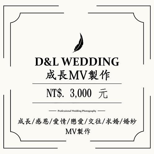 成長/愛情/交往/求婚/婚紗MV製作