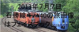 キハ40・2013.jpg