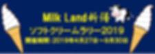 ソフトラリー2019HP.jpg