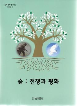 숲과문화총서26