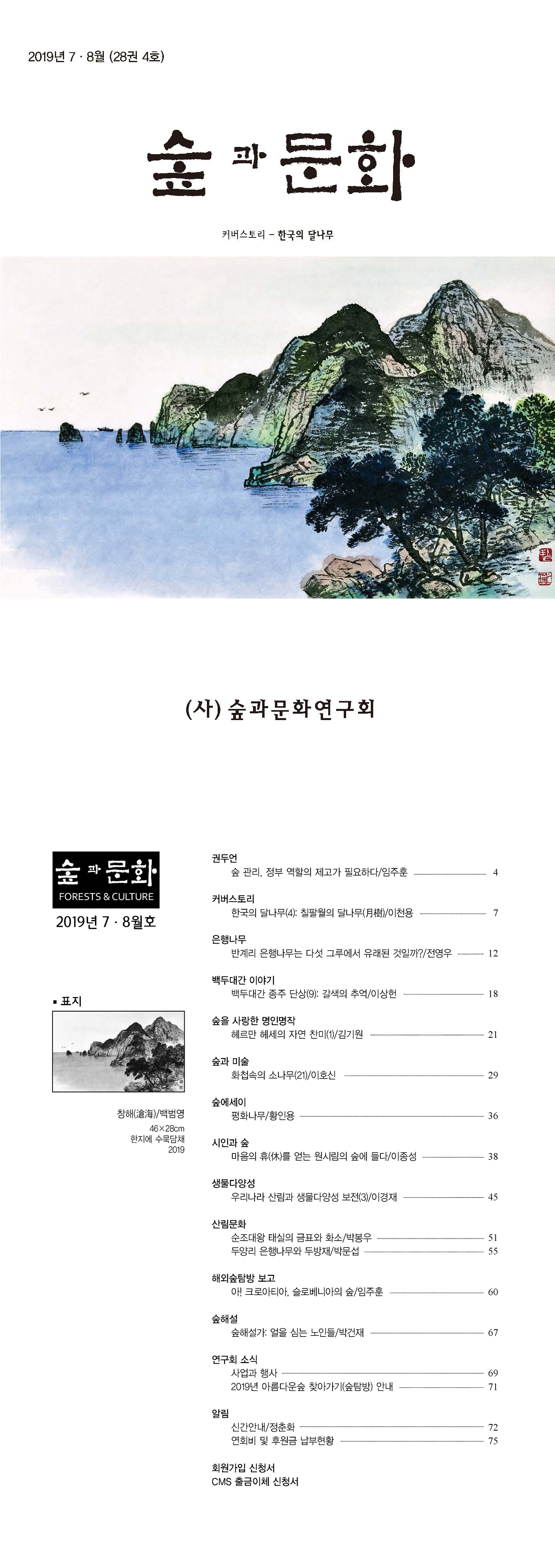 28권 4호