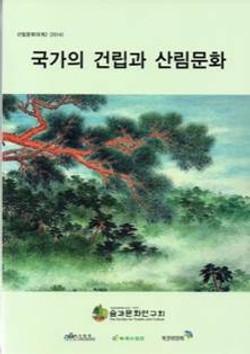 산림문화전집 2권