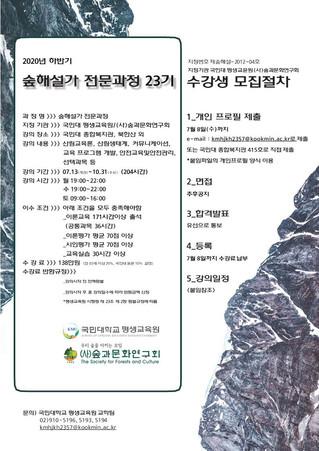 2020년 하반기 숲해설가 전문과정 23기 수강생 모집