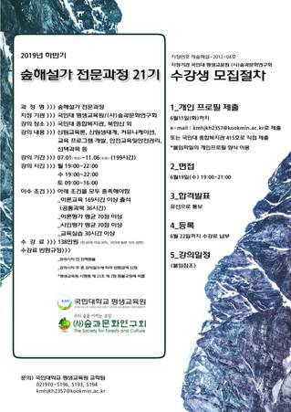 2019년 숲해설가 전문가정 21기 수강생 모집