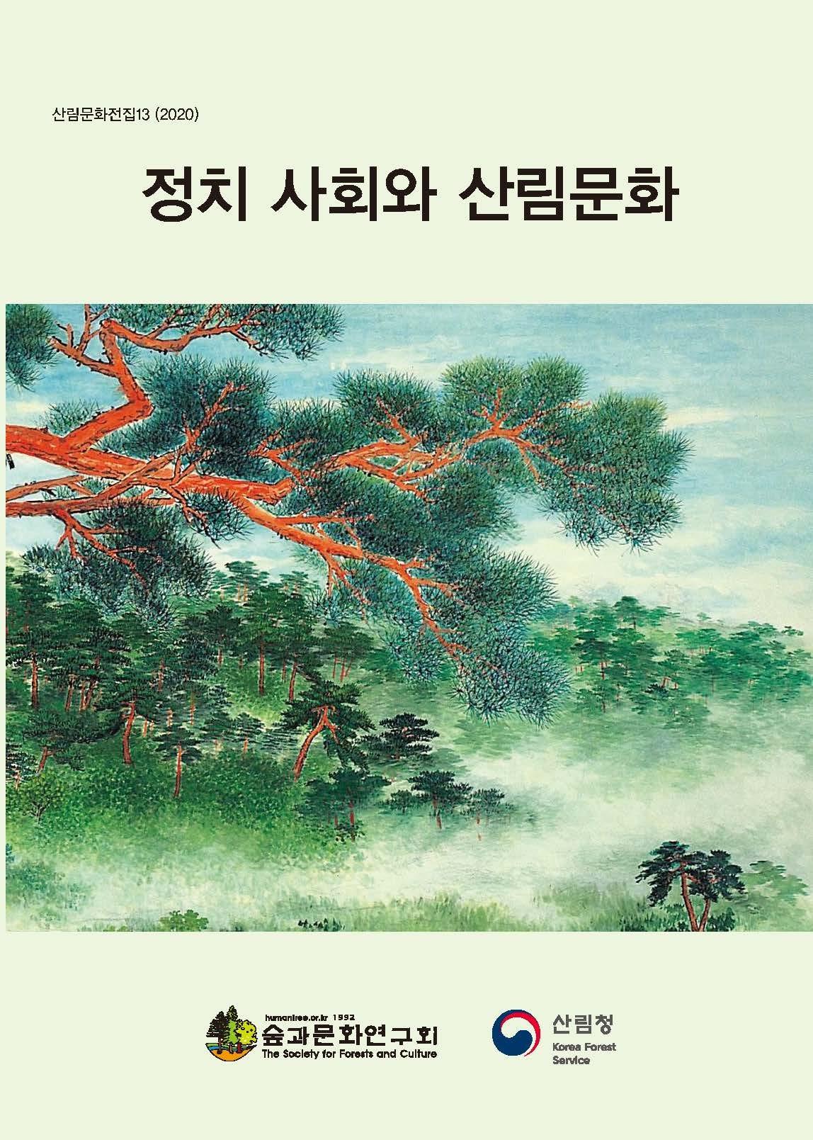 산림문화전집 13권