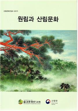 산림문화전집 8권