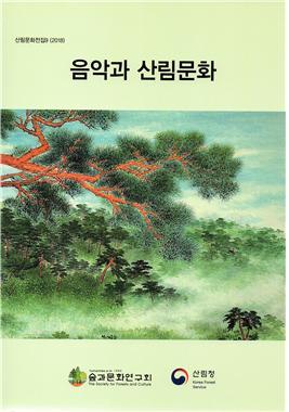 산림문화전집 9권