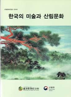 산림문화전집 5권