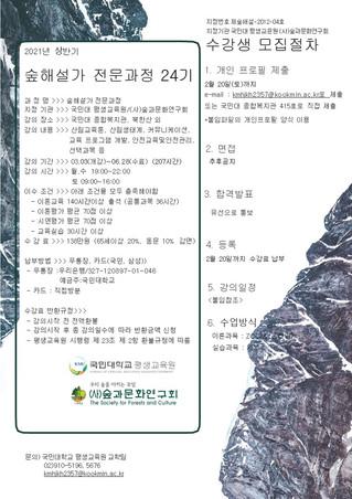 2021년 상반기 숲해설가 전문과정 24기 수강생 모집