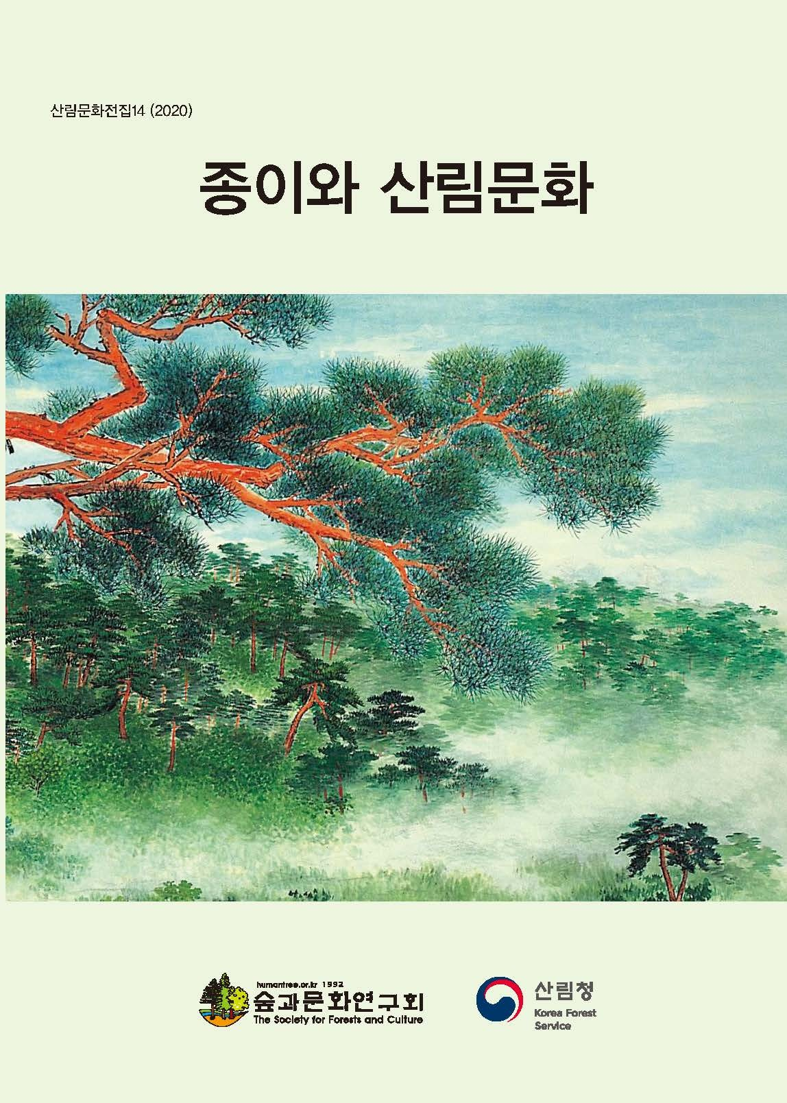산림문화전집  14권