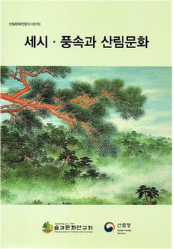산림문화전집 10권