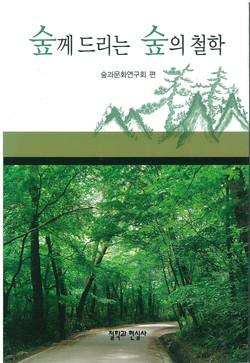 숲께 드리는 숲의 철학