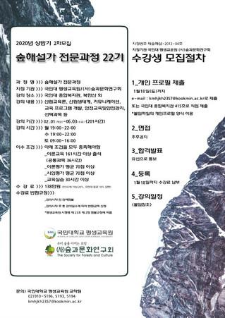 2020년 상반기 숲해설가 전문과정 22기 수강생 2차모집