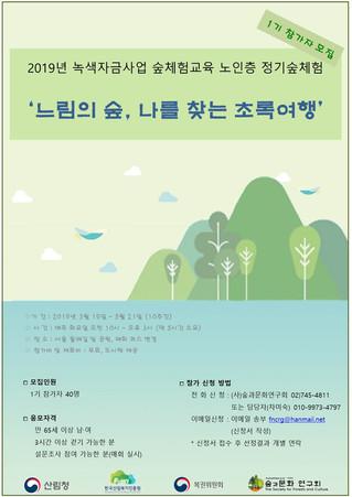 2019년 녹색자금사업 숲체험·교육  '느림의 숲, 나를 찾는 초록여행' 1기 참가자 모집