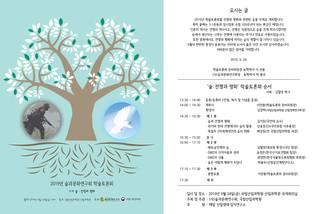2019년 숲과문화연구회 학술토론회