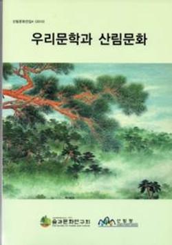 산림문화전집 4권