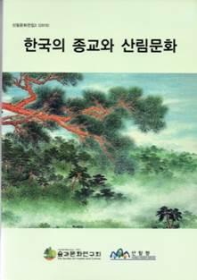 산림문화전집 3권