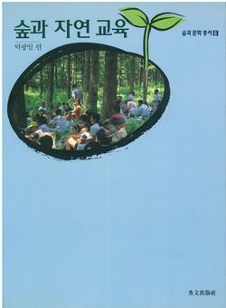 숲과 자연교육